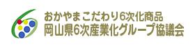 おかやまこだわり6次化商品 岡山県6次産業化グループ協議会